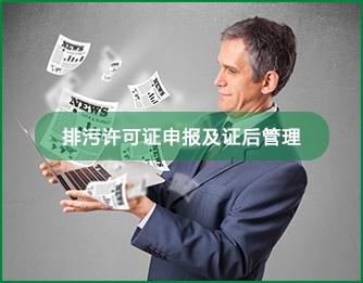 排污许可证申报及证后管理