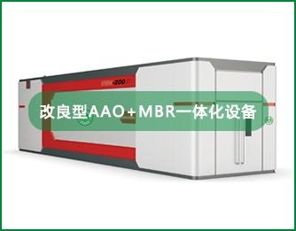 改良型AAO+MBR一体化设备