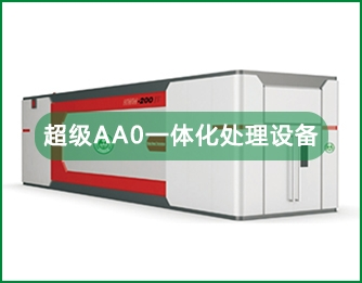 超级AA0一体化处理设备