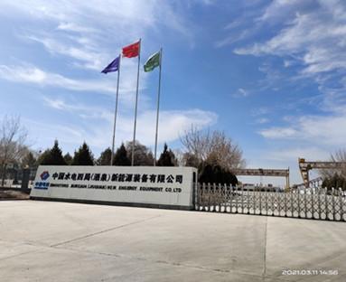 中国水电四局(酒泉)新能源装备有限公司